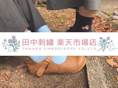 田中刺繍楽天市場店
