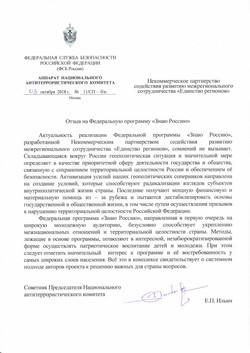 НАК ФСБ России