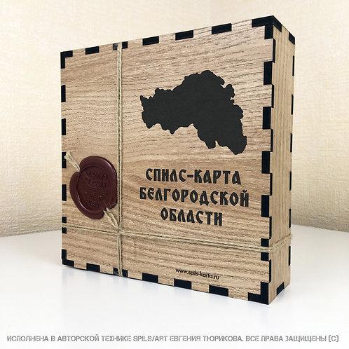 Спилс-карта Белгородской области с магнитной подложкой