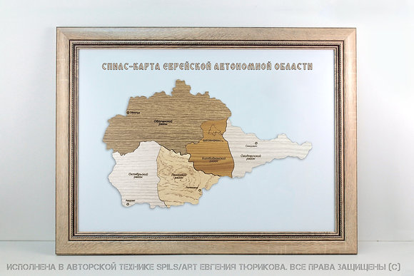 Спилс-карта Еврейской области стандарт плюс