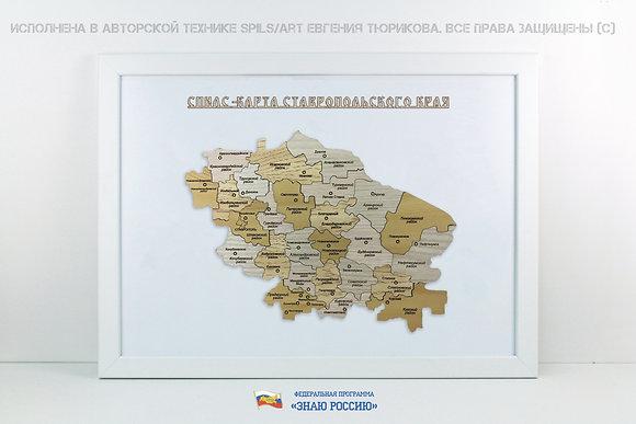 Ставропольский край - спилс-карта стандарт