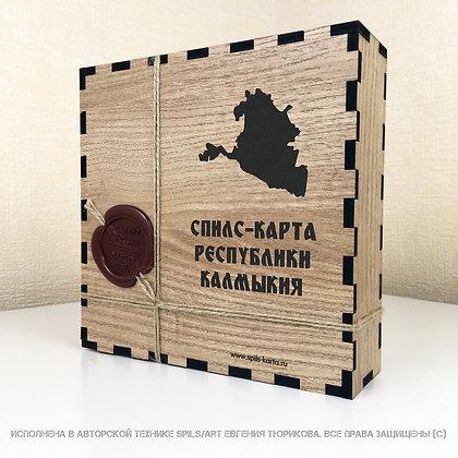 Калмыкия - спилс-карта с магнитной подложкой