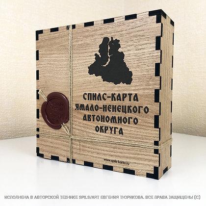 Спилс-карта Ямало-Ненецкого округа с магнитной подложкой