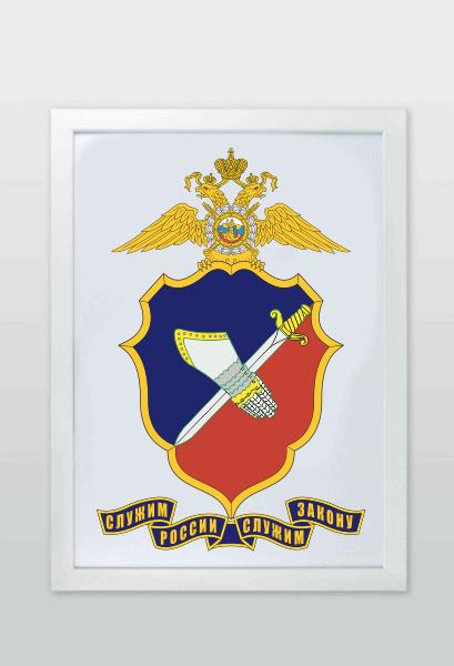 Спилсарт эмблема ГУСБ МВД России