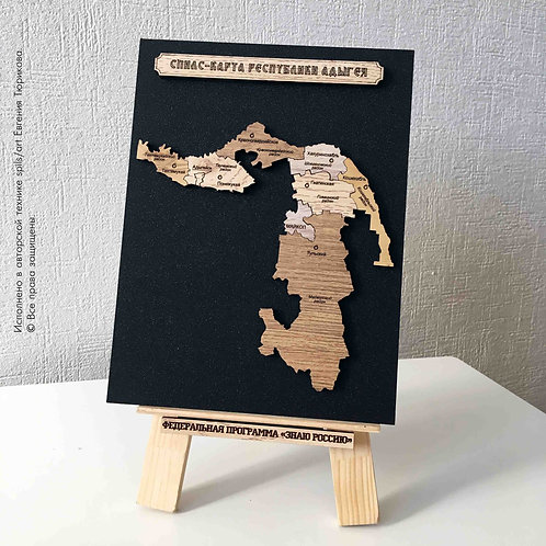 Адыгея  - спилс-карта 20х30 см