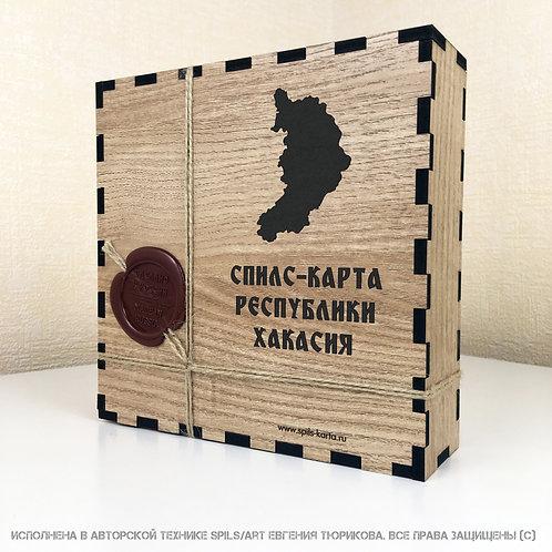 Спилс-карта Хакасии с магнитной подложкой
