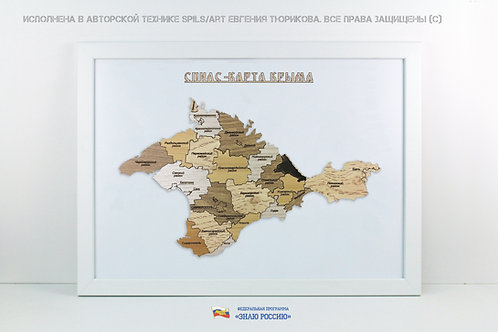 Крым - спилс-карта стандарт