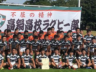 高鍋高校 9年連続32回目優勝