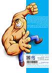 זנזי הפעוט הענק עופר זנזורי זנזוריה קומיקס