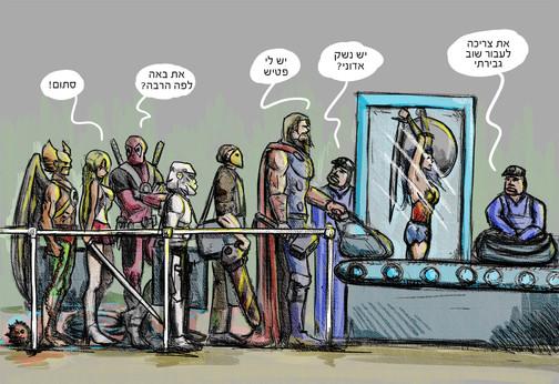 תערוכה שנתית בנושא בטחון מוזיאון הקומיקס חולון