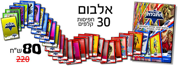 אלבום + 30 חבילות קלפים