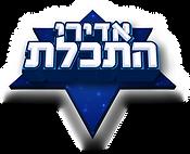 זנזוריה קומיקס zanzuria comics ofer zanzuri עופר זנזורי לוגו  logo super hero  hebrew israel לוגו