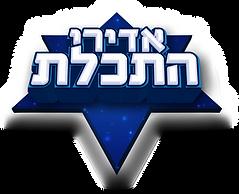 אדירי התכת לוגו גיבור על ישראלי