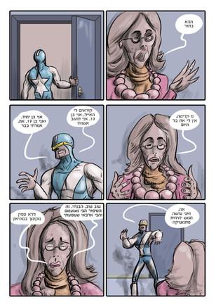 הגאון עמוד 2