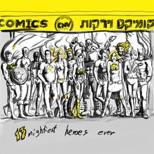 13 שנה לקומיקס וירקות