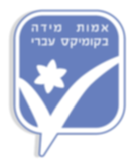 לוגו אמות מידה בקומיקס עברי עופר זנזורי זנזוריה קומיקס