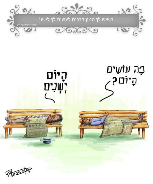 פתגם ביידיש