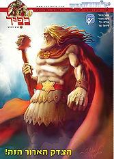 אדירי התכלת - SKY MIGHTS גיבור על ישראלי ISRAELI SUPERHERO COMICS קומיקס