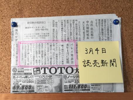 3月4日読売新聞