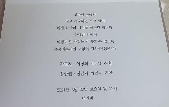 곽신형 결혼.jpg