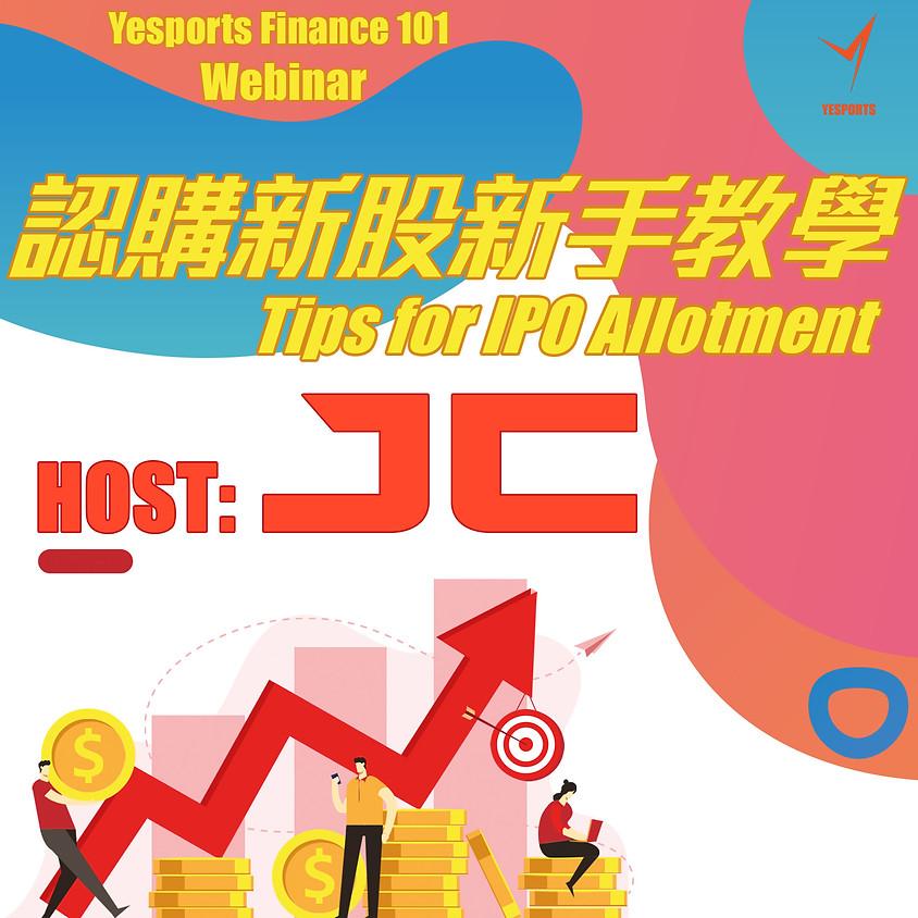 Yesports Webinar Finance 101 - 認購新股新手教學 (ft. JC)
