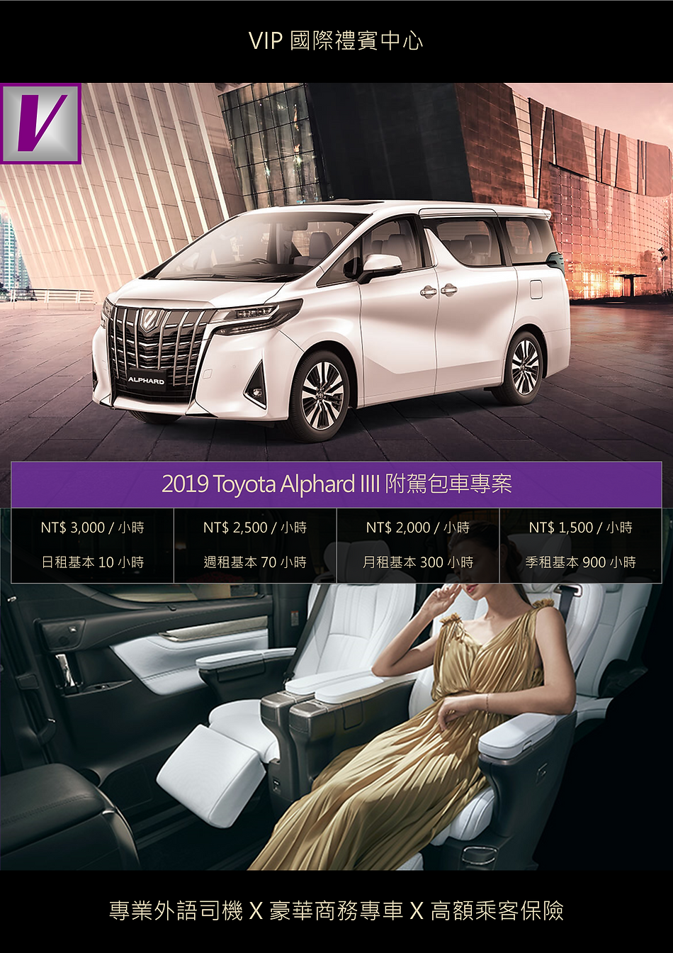 VIP國際禮賓中心 2019 TOYOTA ALPHARD IIII 附駕包車專案 DM.png