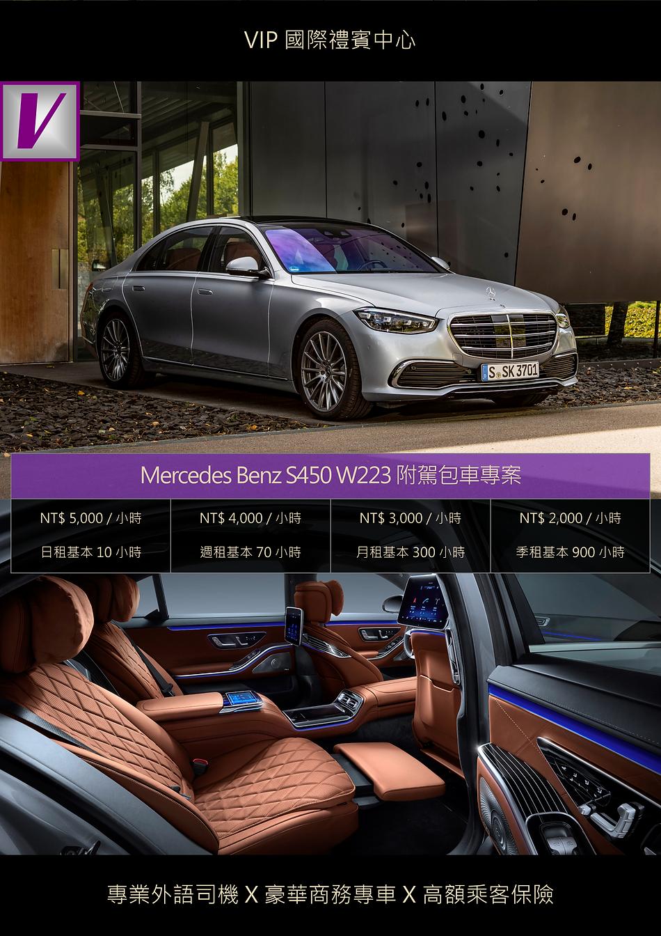 VIP國際禮賓中心 MERCEDES BENZ S450 W223 附駕包車專案 DM.png