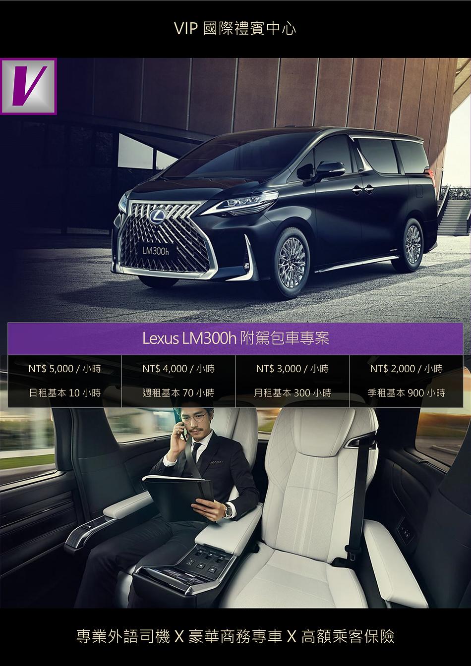 VIP國際禮賓中心 LEXUS LM300h 4人座 附駕包車專案 DM.png