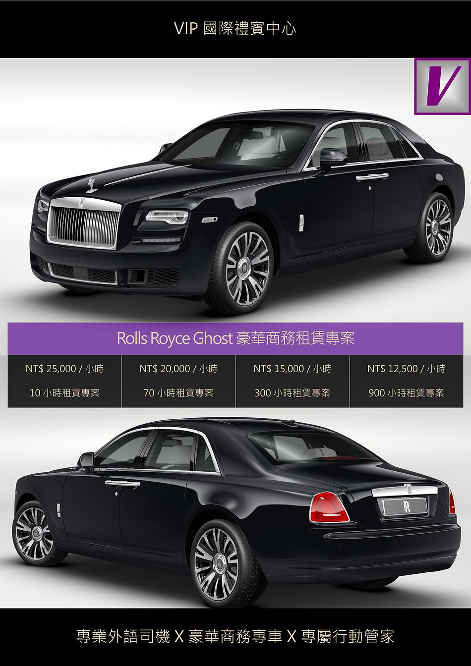 VIP國際禮賓中心 ROLLS ROYCE GHOST BLACK 豪華商務租賃專案 DM.png