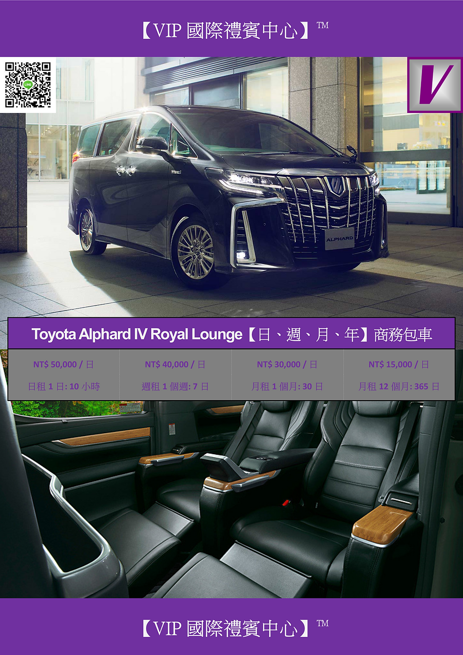 VIP國際禮賓中心 TOYOTA ALPHARD IV ROYAL LOUNGE 中國臺灣接送包車