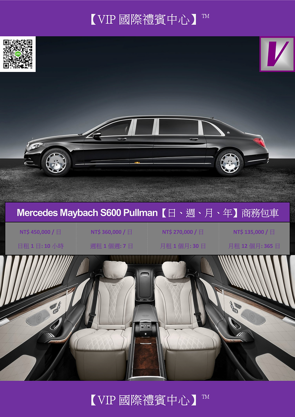 VIP國際禮賓中心 MERCEDES MAYBACH S600 PULLMAN