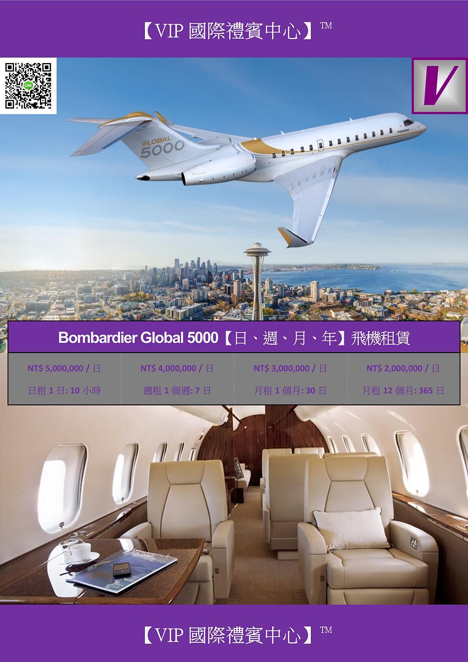 VIP國際禮賓中心 BOMBARDIER GLOBAL 5000 DM.png