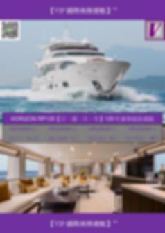 VIP國際商務遊艇 HORIZON YACHT RP120 DM.png