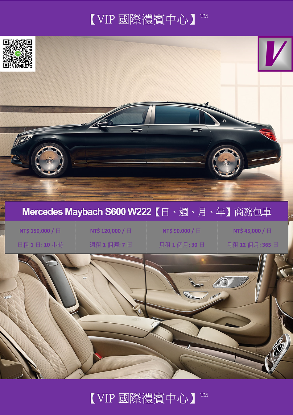 VIP國際禮賓中心 MERCEDES MAYBACH S600 W222 臺北市區接送包車