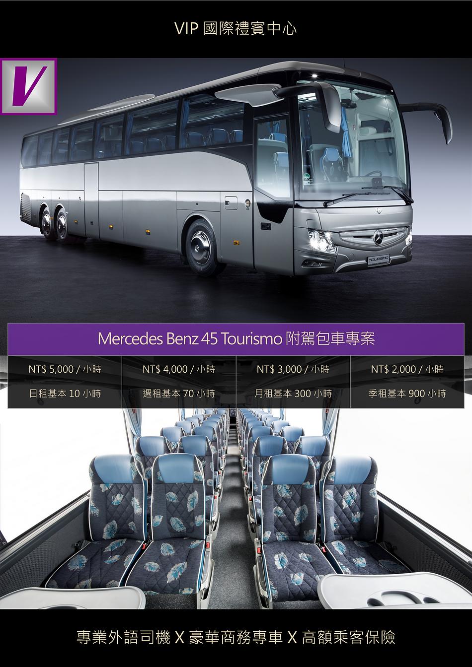 VIP國際禮賓中心 MERCEDES BENZ 45 TOURISMO 附駕包車專案 DM.png