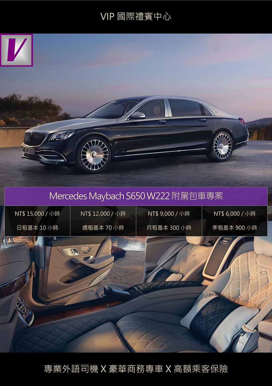 VIP國際禮賓中心 MERCEDES MAYBACH S650 W222 附駕包車專案 DM.png