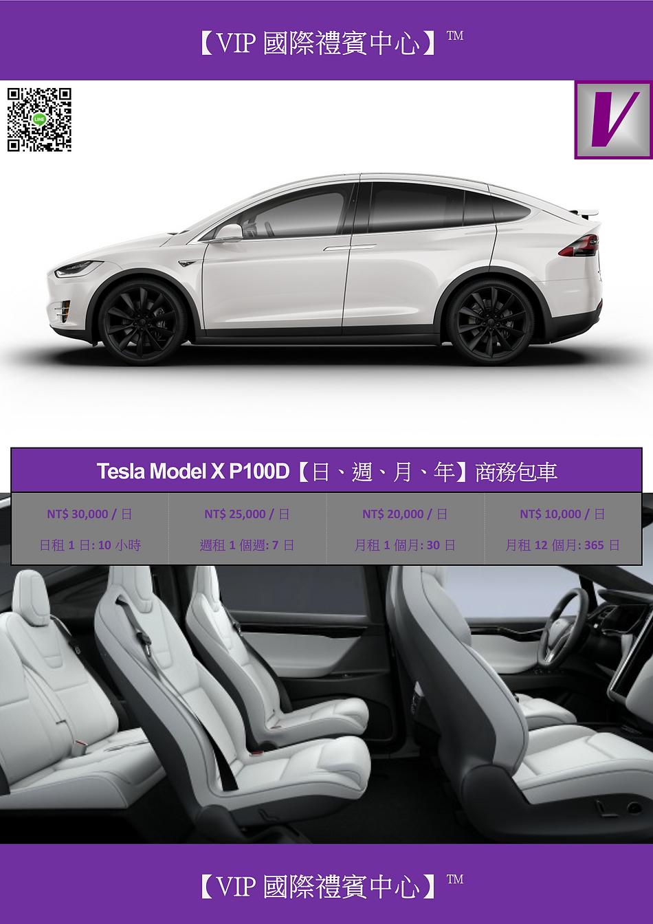 VIP國際禮賓中心 TESLA MODEL X P100D 臺中市區接送包車