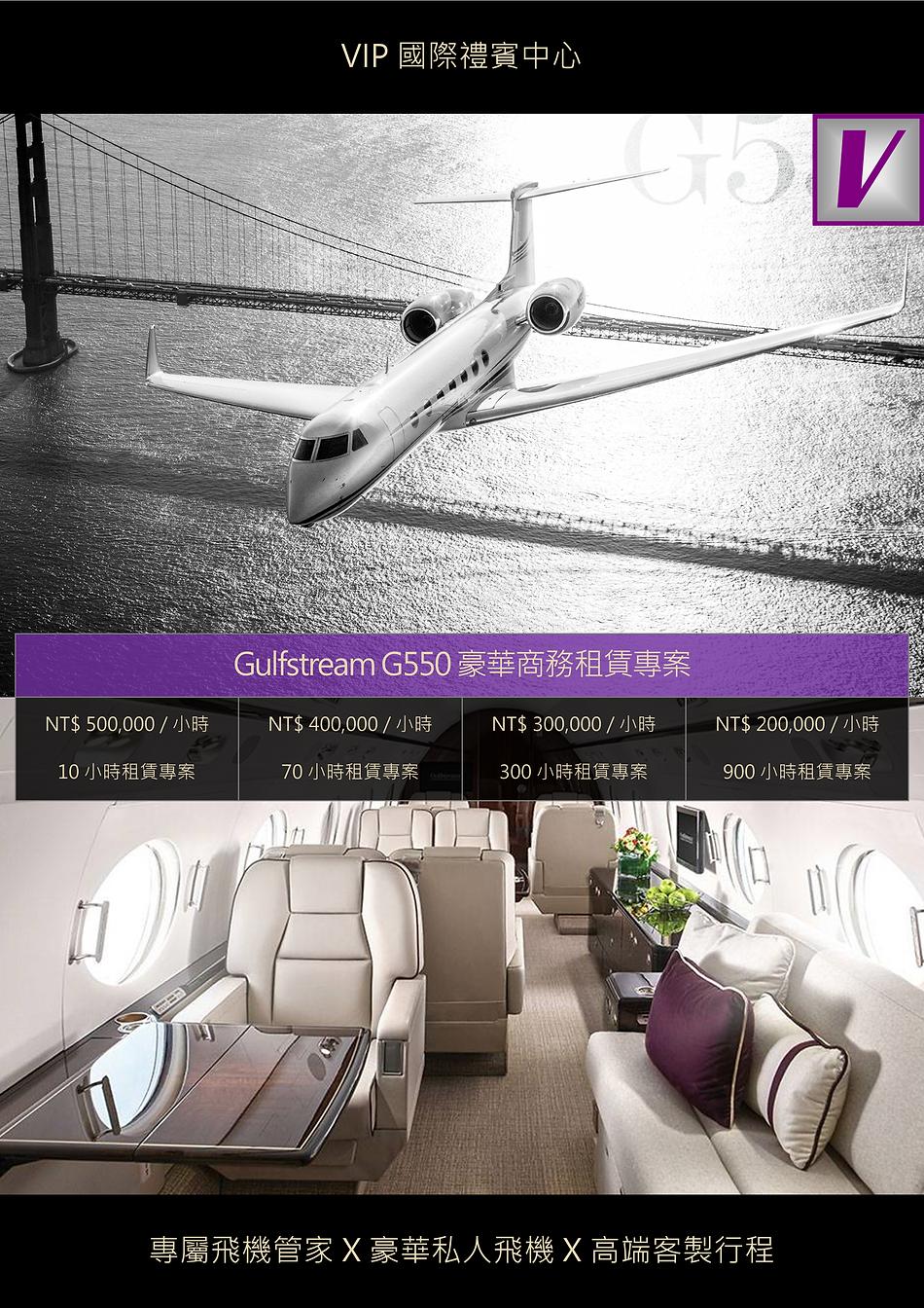 VIP國際禮賓中心 GULFSTREAM G550 豪華商務租賃專案 DM.png