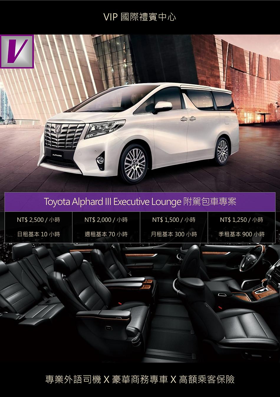 VIP國際禮賓中心 TOYOTA ALPHARD III EXECUTIVE LOUNGE 附駕包車專案 DM.png