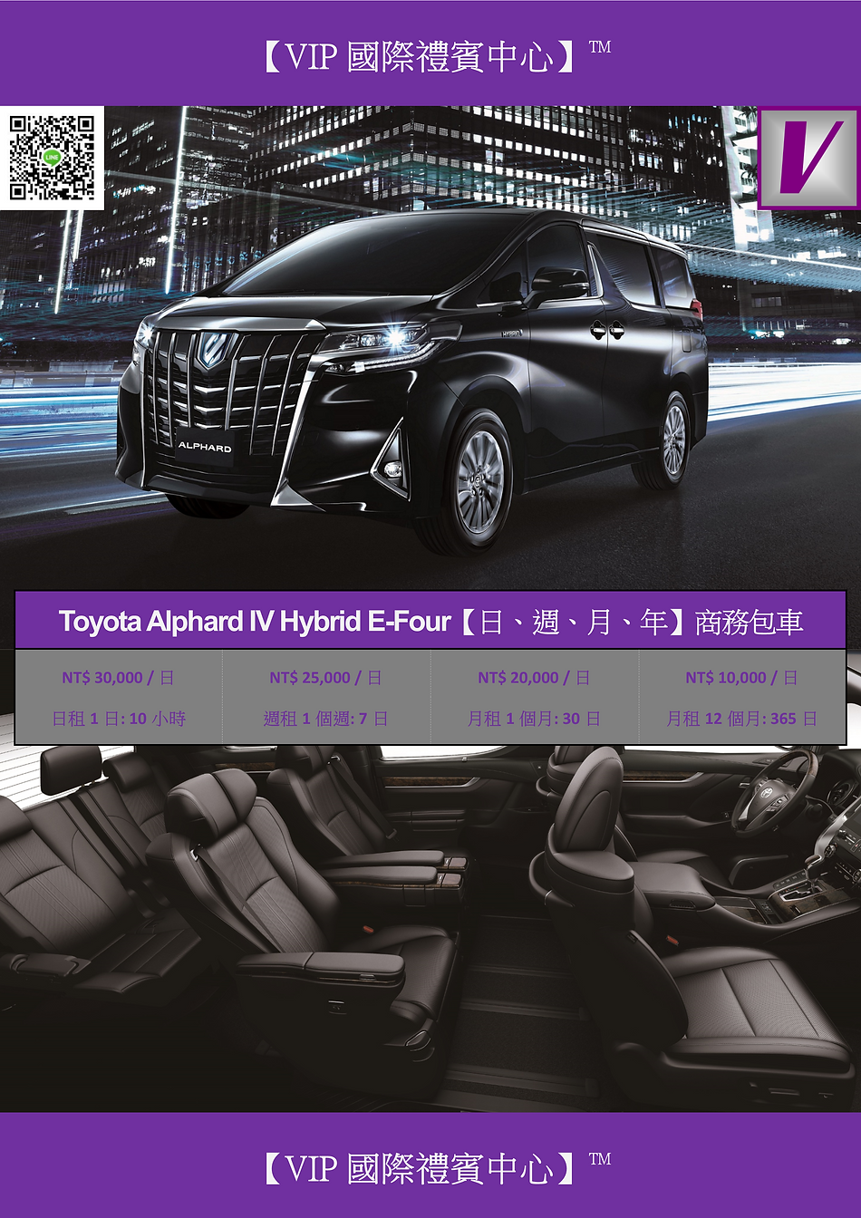 VIP國際禮賓中心 TOYOTA ALPHARD IV HYBRID E-FOU
