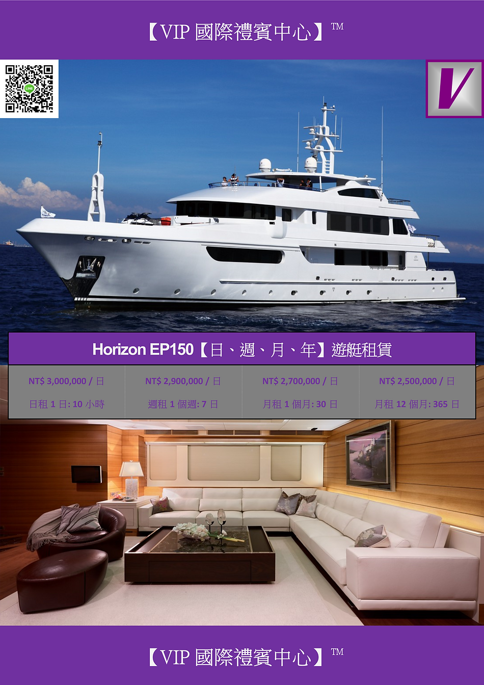 VIP國際禮賓中心 HORIZON EP150 DM.png