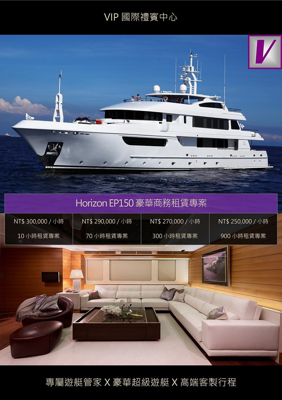 VIP國際禮賓中心 HORIZON EP150 豪華商務租賃專案 DM.png