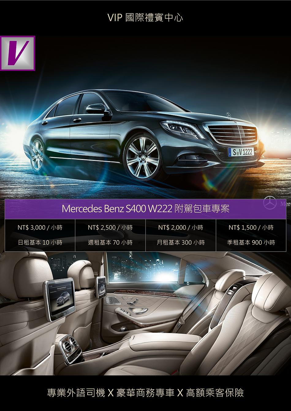 VIP國際禮賓中心 MERCEDES BENZ S400 W222 附駕包車專案 DM.png