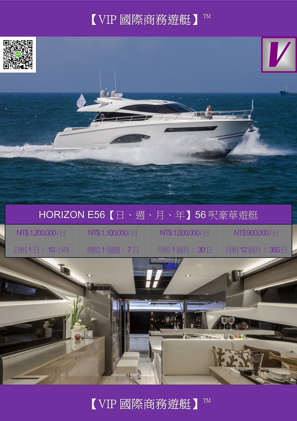 VIP國際商務遊艇 HORIZON YACHT E56 DM.png