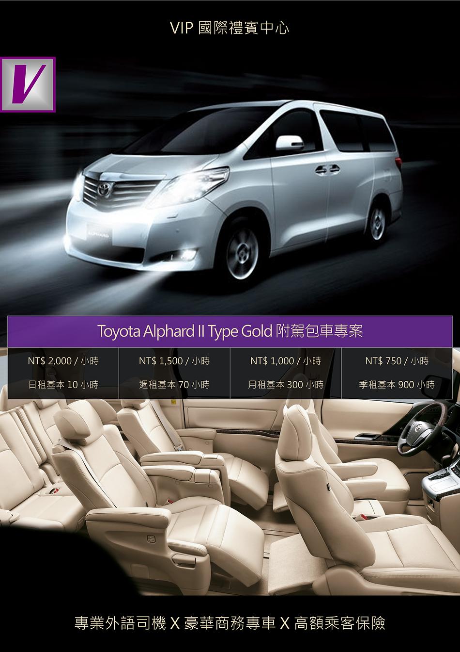 VIP國際禮賓中心 TOYOTA ALPHARD II TYPE GOLD 附駕包車專案 DM.png