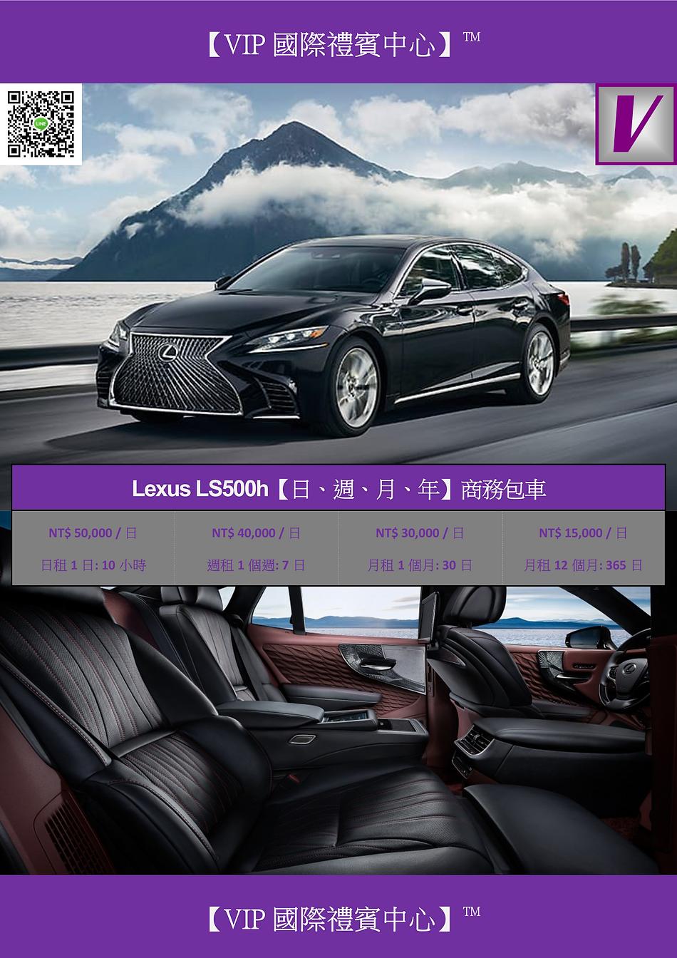 VIP國際禮賓中心 LEXUS LS500h DM.png