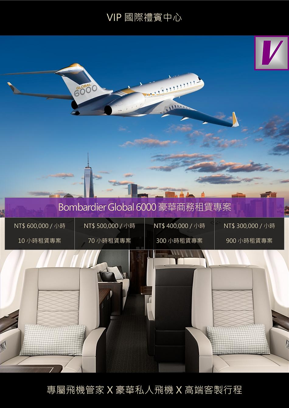 VIP國際禮賓中心 BOMBARDIER GLOBAL 6000 豪華商務租賃專案 DM.png