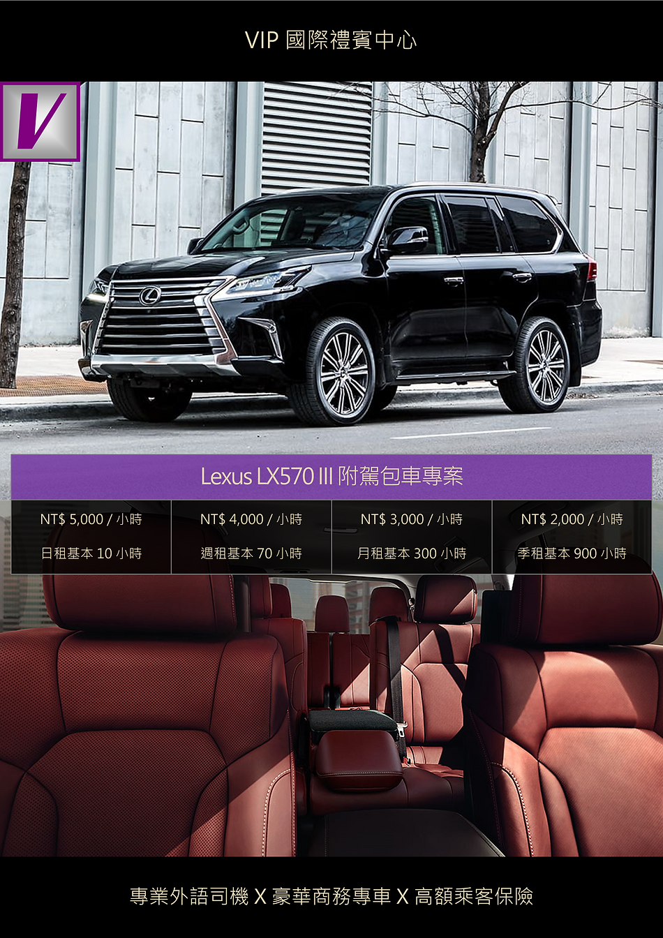 VIP國際禮賓中心 LEXUS LX570 III 附駕包車專案 DM.png