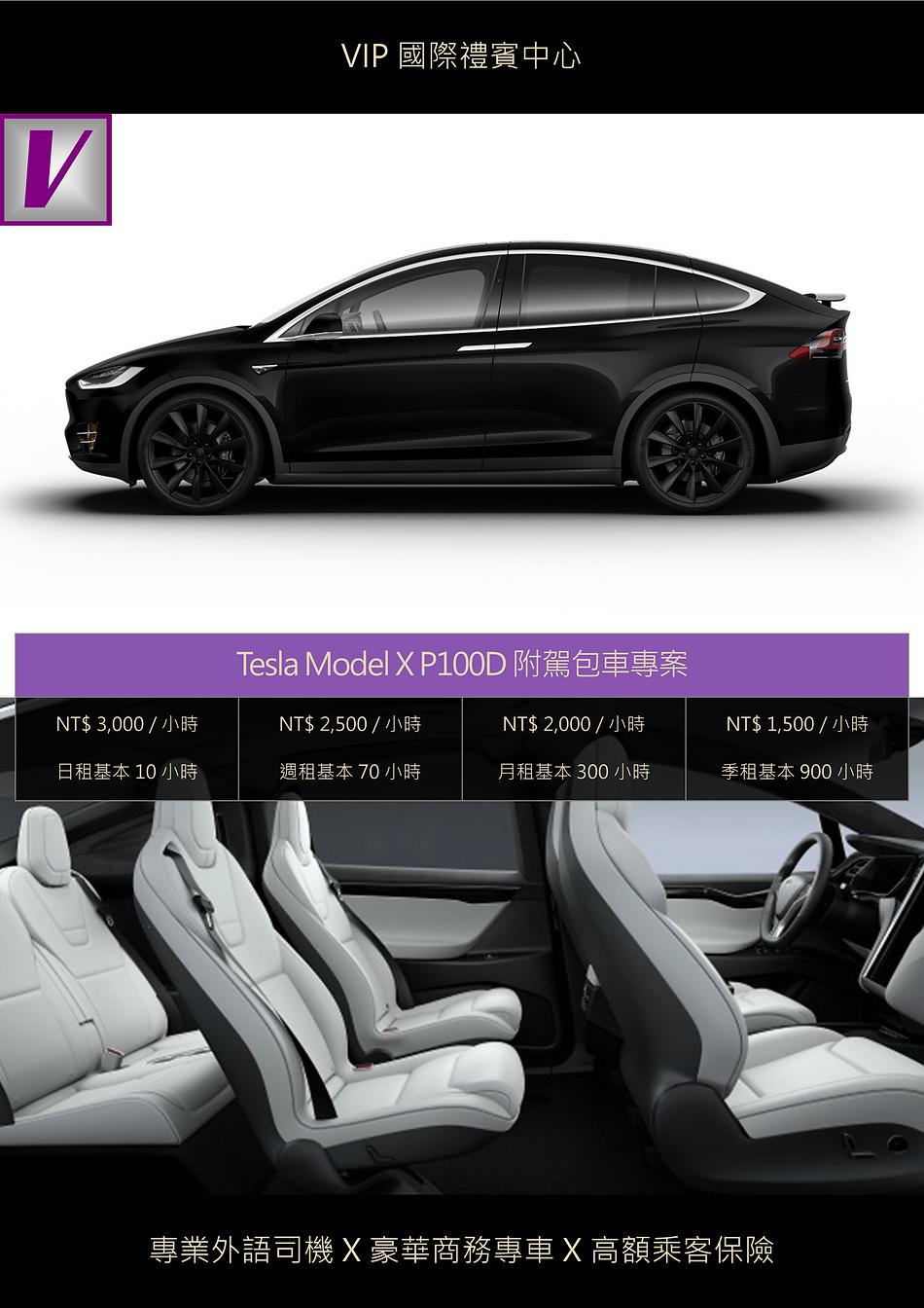 VIP國際禮賓中心 TESLA MODEL X P100D BLACK 附駕包車專案 DM.png