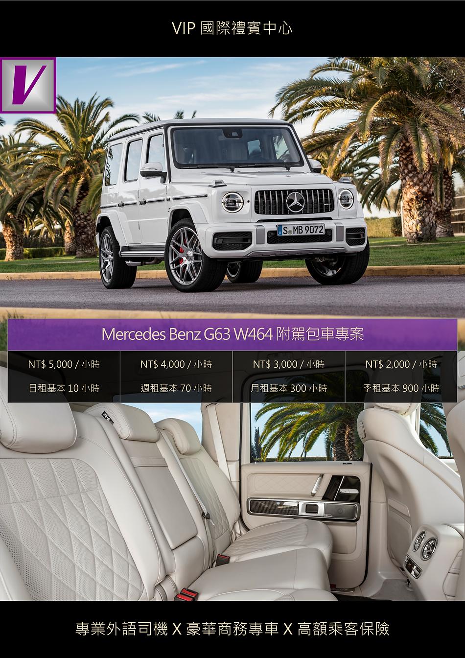 VIP國際禮賓中心 MERCEDES BENZ G63 W464 附駕包車專案 DM.png